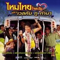 ฟังเพลง ดาวมีไว้เบิ่ง - ไหมไทย ใจตะวัน (ฟังเพลงดาวมีไว้เบิ่ง) | เพลงไทย