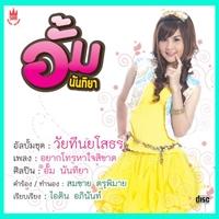 ฟังเพลง อยากโทรหาใจสิขาด - อั้ม นันทิยา (ฟังเพลงอยากโทรหาใจสิขาด) | เพลงไทย