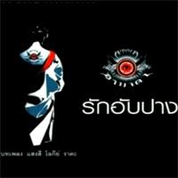 ฟังเพลงฮิต เพลงฮิต รักอัปปาง - อามาตา   เพลงไทย