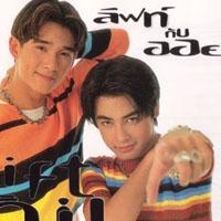 เพลง นิ้วก้อย LIFT OIL (ลิฟต์ ออย) ฟังเพลง MV เพลงนิ้วก้อย | เพลงไทย