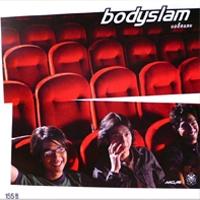 ฟังเพลง นาทีสุดท้าย - Bodyslam (บอดี้สแลม) (ฟังเพลงนาทีสุดท้าย) | เพลงไทย