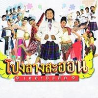 ฟังเพลง น่ารัก น่าฉุด - โปงลางสะออน (ฟังเพลงน่ารัก น่าฉุด) | เพลงไทย