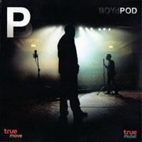 ฟังเพลง รักคุณเข้าอีกแล้ว - BOYdPOD (ฟังเพลงรักคุณเข้าอีกแล้ว) | เพลงไทย