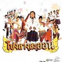 ฟังเพลง สาวนาคาราโอเกะ - โปงลางสะออน (ฟังเพลงสาวนาคาราโอเกะ)   เพลงไทย