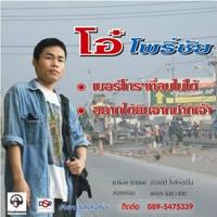 ฟังเพลง เบอร์โทรที่ลบไม่ได้ - โอ๋ โพธิ์ชัย (ฟังเพลงเบอร์โทรที่ลบไม่ได้) | เพลงไทย