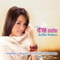 ฟังเพลง ให้ใจอย่าให้เจ็บ - ต่าย อรทัย (ฟังเพลงให้ใจอย่าให้เจ็บ)   เพลงไทย