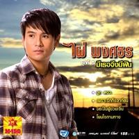 ฟังเพลง เนียง เนอว อินา (น้องอยู่ที่ไหน) - ไผ่ พงศธร (ฟังเพลงเนียง เนอว อินา (น้องอยู่ที่ไหน)) | เพลงไทย