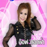 ฟังเพลง ไม่มีฉันในใจเธอ - อ๊อฟ ดอกฟ้า (ฟังเพลงไม่มีฉันในใจเธอ) | เพลงไทย