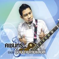 เพลง เจ็บอิตาย นายคเชนทร์ ฟังเพลง MV เพลงเจ็บอิตาย   เพลงไทย