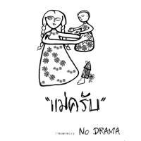 เพลง แม่ครับ No Drama ฟังเพลง MV เพลงแม่ครับ | เพลงไทย
