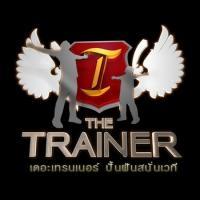ฟังเพลง The Trainer ปั้นฝันสนั่นเวที - The Trainer (ฟังเพลงThe Trainer ปั้นฝันสนั่นเวที) | เพลงไทย