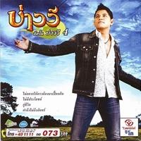 เพลง คู่ชีวิต บ่าววี ฟังเพลง MV เพลงคู่ชีวิต | เพลงไทย