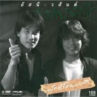 ฟังเพลงฮิต เพลงฮิต หนึ่งมิตรชิดใกล้ - อัสนี - วสันต์ | เพลงไทย