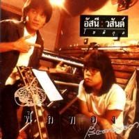 เพลง หัวใจสะออน อัสนี - วสันต์ ฟังเพลง MV เพลงหัวใจสะออน | เพลงไทย