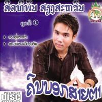 ฟังเพลง สิ้นหวังวันบั้งไฟพยานาค - สิทธิพล เสียงสวรรน์ (ฟังเพลงสิ้นหวังวันบั้งไฟพยานาค)   เพลงไทย