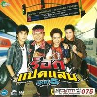 ฟังเพลง แยกกันเดินเพราะเกินทน - รวมศิลปิน ร๊อกแปดแสน ชุดที่ 5 (ฟังเพลงแยกกันเดินเพราะเกินทน)   เพลงไทย