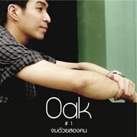 ฟังเพลง จบด้วยสองคน - โอ๊ค วรงค์ ปัจจักขะภัต (ฟังเพลงจบด้วยสองคน)   เพลงไทย
