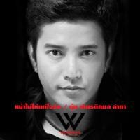 ฟังเพลง หน้าไม่ให้แต่ใจรัก - ตุ้ย เกียรติกมล ล่าทา (ตุ้ย AF3) (ฟังเพลงหน้าไม่ให้แต่ใจรัก) | เพลงไทย