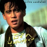 ฟังเพลง คืนนี้ไม่เหมือนคืนนั้น - เบิร์ด ธงไชย (ฟังเพลงคืนนี้ไม่เหมือนคืนนั้น) | เพลงไทย