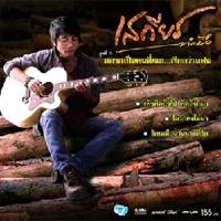 ฟังเพลง ไม่รักคงไม่มา - เสถียร ทำมือ (ฟังเพลงไม่รักคงไม่มา) | เพลงไทย