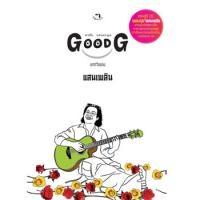 ฟังเพลง กางเกงในขาบานรุ่นหลุดตูด - กุดจี่ (ฟังเพลงกางเกงในขาบานรุ่นหลุดตูด) | เพลงไทย