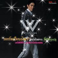 ฟังเพลง รอยยิ้มเปื้อนน้ำตา - อ๊อฟ ศุภณัฐ เฉลิมชัยเจริญกิจ (อ๊อฟ AF2) (ฟังเพลงรอยยิ้มเปื้อนน้ำตา) | เพลงไทย