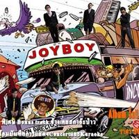 ฟังเพลง เอกมัยไปถึงข้าวสาร - Joyboy (จอยบอย) (ฟังเพลงเอกมัยไปถึงข้าวสาร) | เพลงไทย