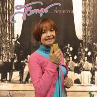 ฟังเพลง อย่าเอ่ยคำว่า Love - สวีทนุช (ฟังเพลงอย่าเอ่ยคำว่า Love) | เพลงไทย