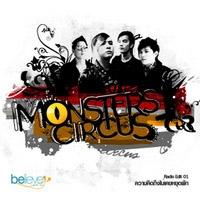 เพลง พรุ่งนี้ Monsters Circus ฟังเพลง MV เพลงพรุ่งนี้ | เพลงไทย
