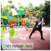 ฟังเพลง หมานุษย์เเมน - ราชา สระสำราญ (ฟังเพลงหมานุษย์เเมน) | เพลงไทย
