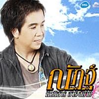ฟังเพลง โยนแฟนเขาทิ้ง - ณัฏฐ์ กิตติสาร (ฟังเพลงโยนแฟนเขาทิ้ง)   เพลงไทย