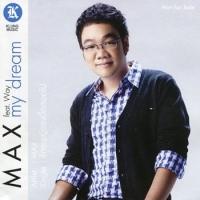 ฟังเพลง รักจะอยู่ตรงนี้ตลอดไป - Max ทรงพล (ฟังเพลงรักจะอยู่ตรงนี้ตลอดไป) | เพลงไทย