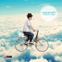 ฟังเพลง เพลงส่วนตัว - เอก ศิริวงศ์ ณ อยุธยา (ฟังเพลงเพลงส่วนตัว)   เพลงไทย