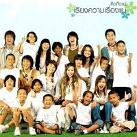 ฟังเพลง เรียงความเรื่องแม่ - รวมศิลปิน RS (ฟังเพลงเรียงความเรื่องแม่)   เพลงไทย