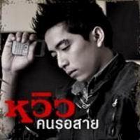 เพลง คนรอสาย หวิว ณัฐพนธ์ ฟังเพลง MV เพลงคนรอสาย   เพลงไทย