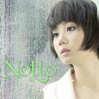 เนื้อเพลงฟังเพลง รักข้างเดียว - Notto (น็อตโตะ) (ฟังเพลงรักข้างเดียว)
