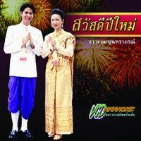 ฟังเพลงฮิต เพลงฮิต รำวงปีใหม่ - สุนทราภรณ์   เพลงไทย