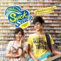 เพลง ซักซี้ดนึง Paradox - เพลงประกอบภาพยนตร์ SuckSeed ห่วยขั้นเทพ ฟังเพลง MV เพลงซักซี้ดนึง | เพลงไทย