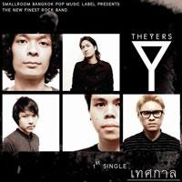 เพลง เทศกาล The Yers ฟังเพลง MV เพลงเทศกาล   เพลงไทย
