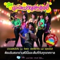 ฟังเพลง ฝากคำขอโทษ - น้องใหม่บันเทิงศิลป์ (ฟังเพลงฝากคำขอโทษ) | เพลงไทย