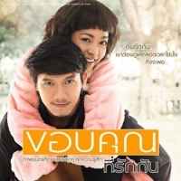 เพลง ขอบคุณที่รักกัน Potato feat.ปั่น ไพบูลย์เกียรติ | เพลงไทย