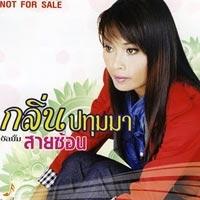 ฟังเพลง ผู้ชายคนแรก - กลิ่น ปทุมมา (ฟังเพลงผู้ชายคนแรก) | เพลงไทย