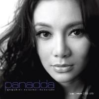 ฟังเพลง ทำใจยากเหรอ - ปนัดดา เรืองวุฒิ (ฟังเพลงทำใจยากเหรอ) | เพลงไทย