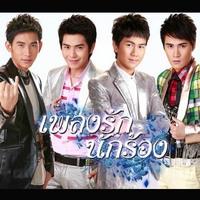ฟังเพลง ฮักยิ่งใหญ่ของบ่าวสำน้อย - ภูผา วันเฉลิม (ฟังเพลงฮักยิ่งใหญ่ของบ่าวสำน้อย)   เพลงไทย