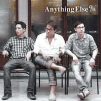 วง No One Else