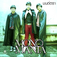 เพลง มนต์ตา Mono Mania ฟังเพลง MV เพลงมนต์ตา | เพลงไทย