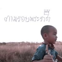 ฟังเพลง ตามรอยพระราชา - เบิร์ด ธงไชย (ฟังเพลงตามรอยพระราชา)   เพลงไทย
