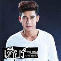 ฟังเพลง เพื่อนกับชู้ดูไม่ยาก - เดียร์ เดอะแมส (ฟังเพลงเพื่อนกับชู้ดูไม่ยาก) | เพลงไทย