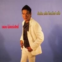 ฟังเพลง เลดี้กะก๊ะ - รพิน ไพรวัลย์ เอโอ (ฟังเพลงเลดี้กะก๊ะ) | เพลงไทย