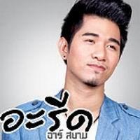 ฟังเพลง กลิ่นชายในกายเธอ - อะรีด อาร์สยาม (ฟังเพลงกลิ่นชายในกายเธอ) | เพลงไทย